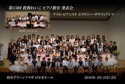 2010年4月24日眞對れいこピアノ教室発表会【コンペ写真入り】