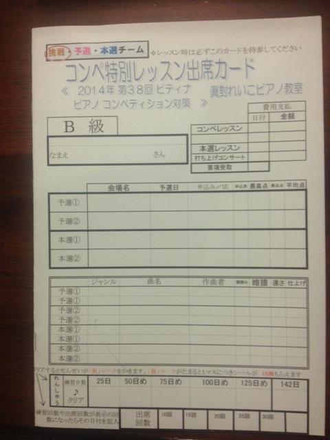 20140403コンペカード表紙
