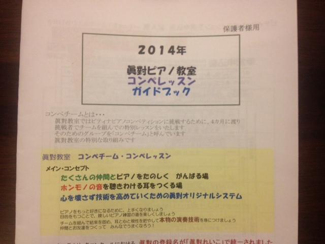 20140404コンペガイドブック表紙