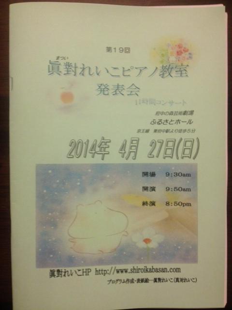 20140405発表会プログラム表紙