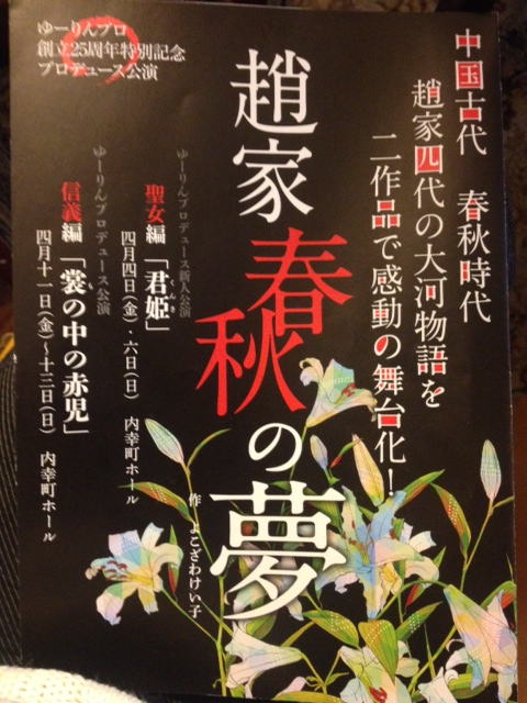 ゆーりんプロデュース公演03