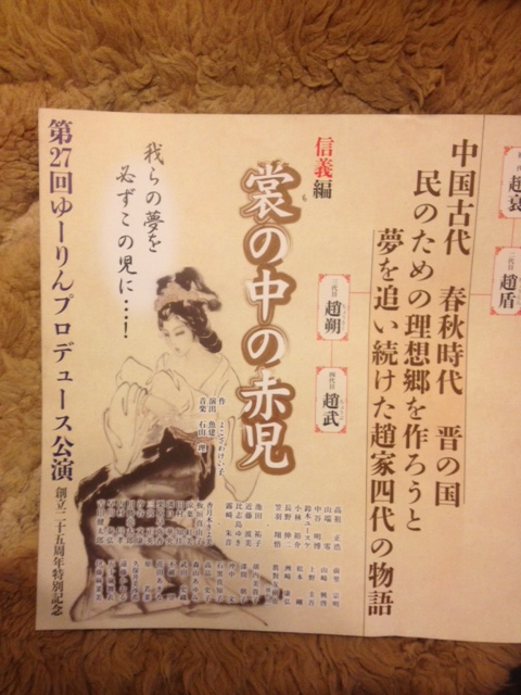 ゆーりんプロデュース公演04