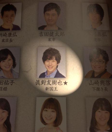 20140412友樹也初舞台29切抜きスポット