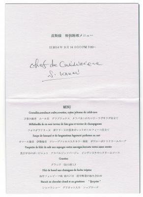 20140914超豪華20000コースお食事会00メニュー