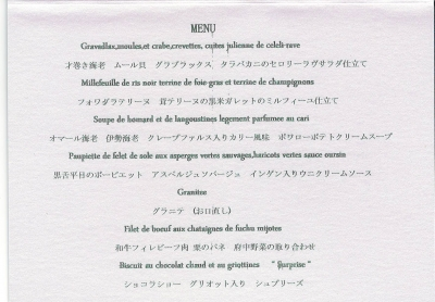 20140914超豪華20000コースお食事会00メニュー切り抜き