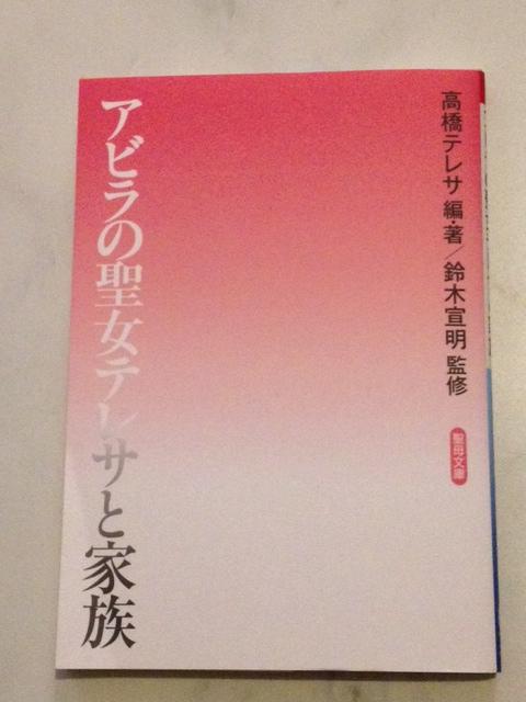 20121007四谷24御本