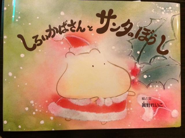 しろいかばさんとサンタのぼうし出版02