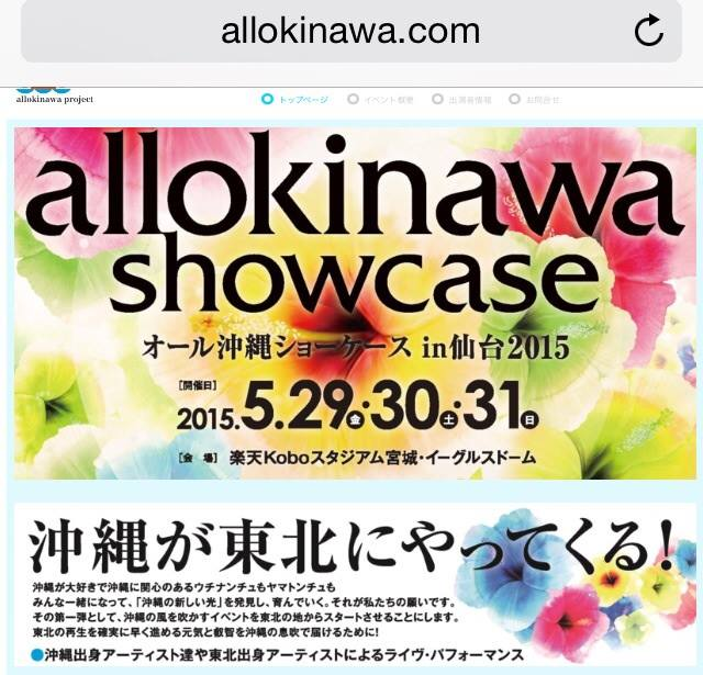 all okinawa show case3