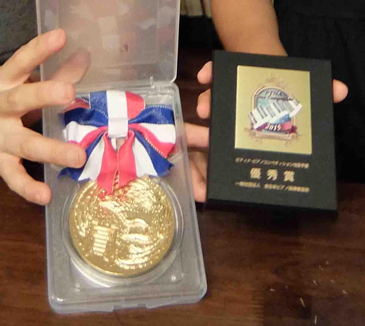 20150720予選優秀賞タテと副賞メダル