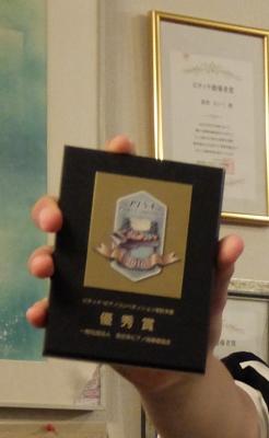 2016年ピティナ予選優秀賞眞對れいこピアノ教室第一号切り抜き