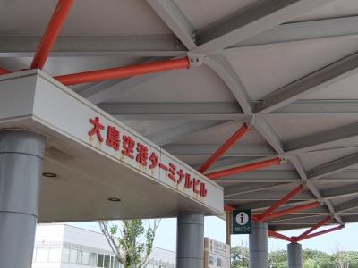 2016.8.17大島空港