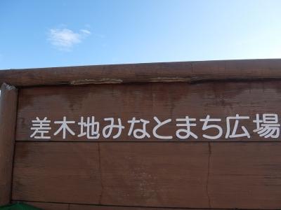 2016.8.19差木地