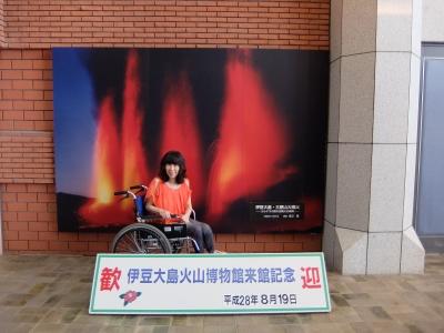 2016.8.19火山博物館