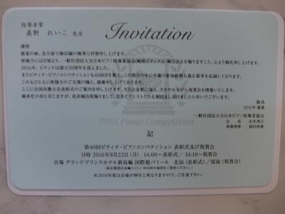 2016.8.22指導者賞