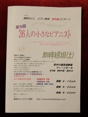 2016.9.3打上げコンサート