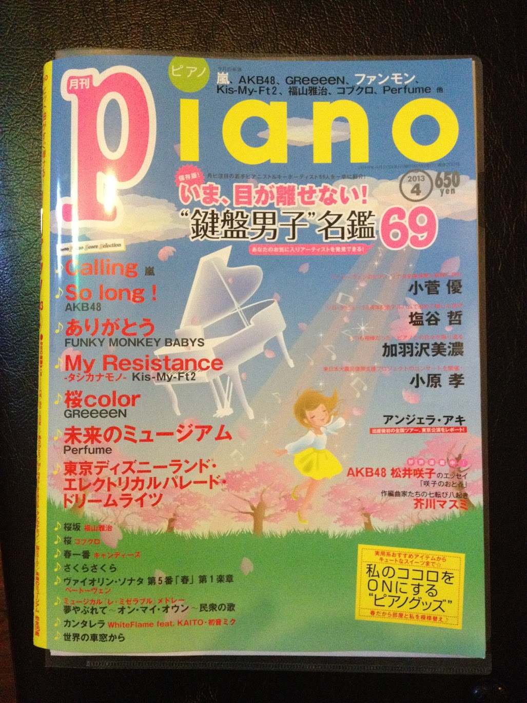 20130325安達朋博名鑑02