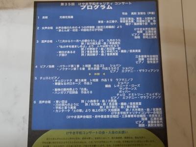 20161105けやき平和チャリティーコンサート004