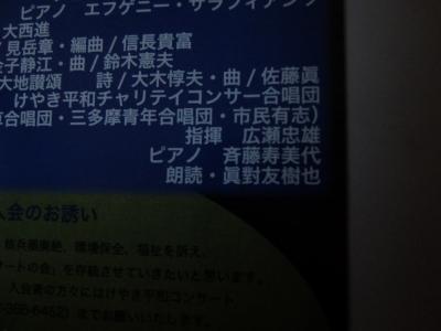 20161105けやき平和チャリティーコンサート005