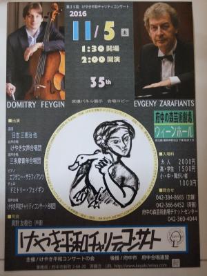 20161105けやき平和チャリティーコンサート001