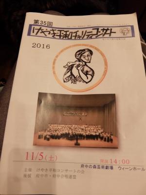 2016.11.5第35回けやき平和チャリティーコンサート