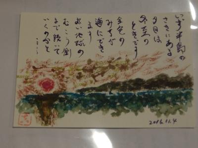 20161104大島山田三正画