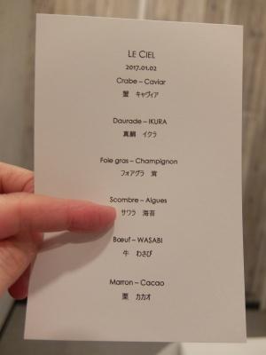 2017.1.2ル・シエル