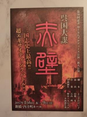 2017ゆーりんプロ公演