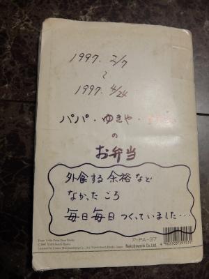 19970424