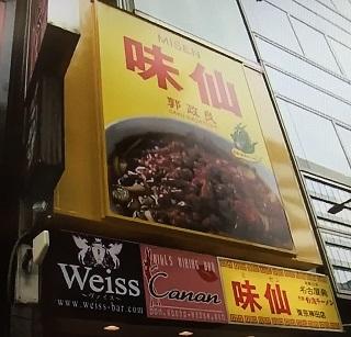 味仙神田店