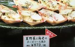 夏野菜と海老のチーズソース焼き