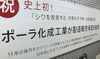 【ポーラ】リンクルショットメディカルセラム2