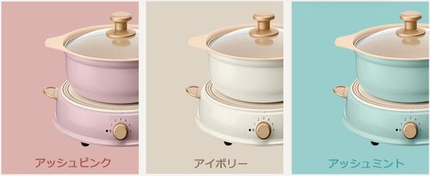 アイリスオーヤマ【ricopaリコパ】レトロカラーが可愛い!3食展開!