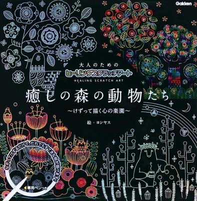 大人のためのヒーリングスクラッチアートシリーズ 〜癒しの森の動物たち〜 けずって描く心の楽園