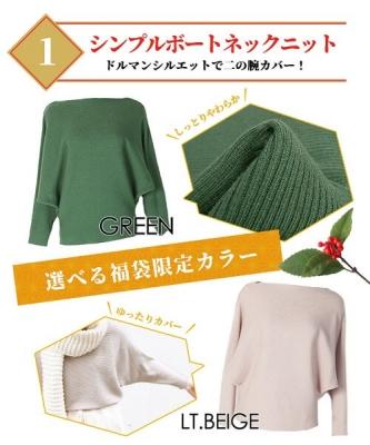 【松】ニット&バッグの限定カラーが必ず入る!5点セット 4,999円(税込)