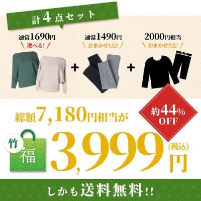 【竹】大人気ニット&レギンスが入る4点セット 3,999円(税込)