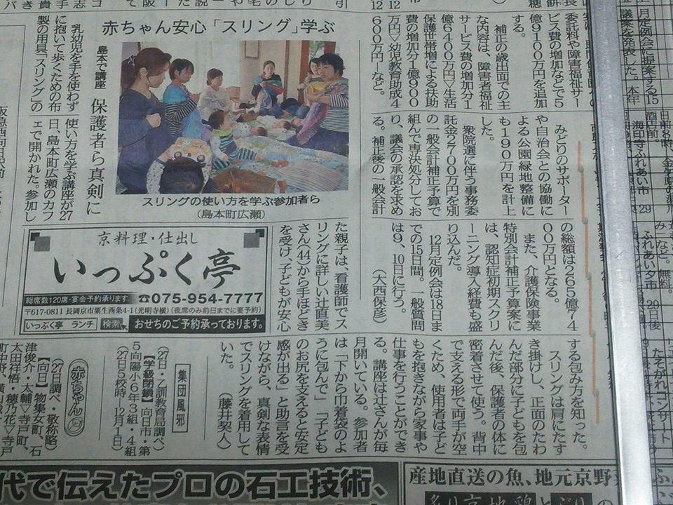 京都新聞20141128朝刊