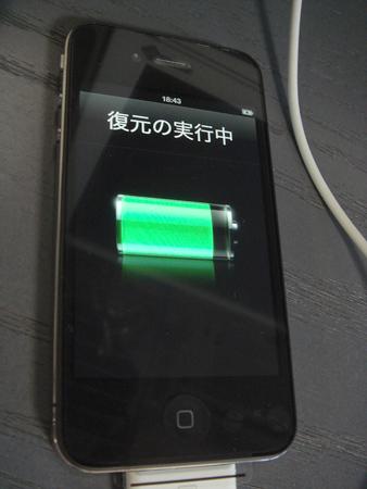[iPhone4]バックアップから復元中〜