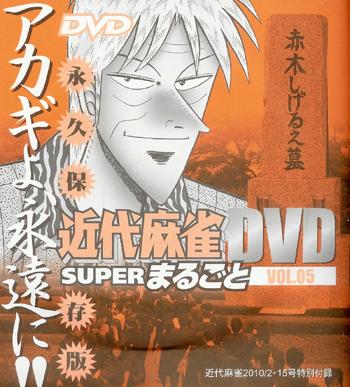 近麻DVD