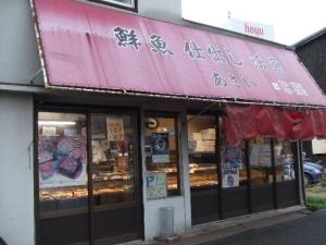 あさい鮮魚店