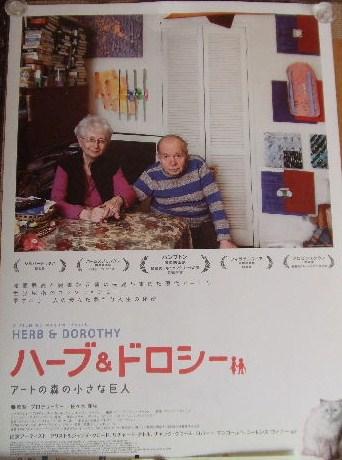 ハーブ&ドロシー