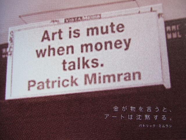 金が物を言うとアートは沈黙する
