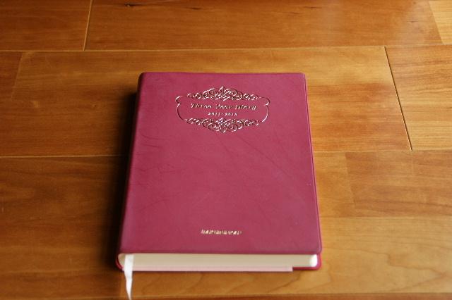 2011~2012の三年日記