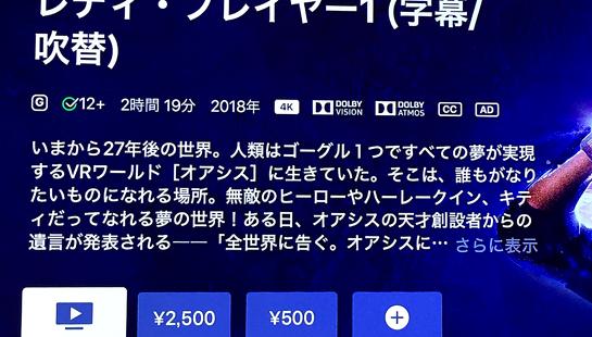 アトモス対応.JPG