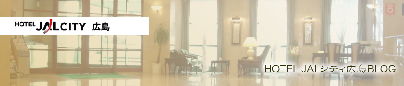 ホテルJALシティのブログ