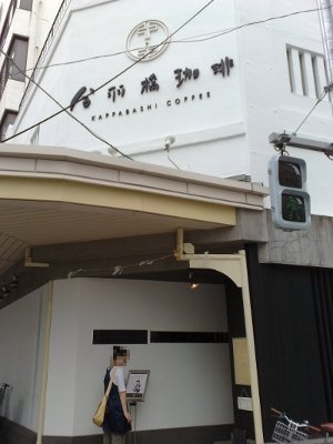 合羽橋珈琲(2010年6月)