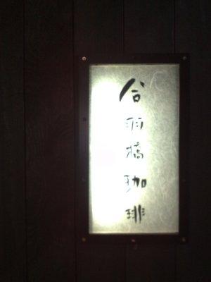 合羽橋珈琲(2010年6月)3