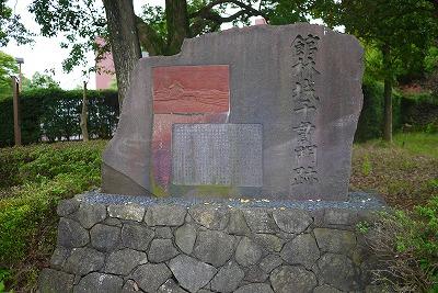 館林城 千貫門跡 石碑