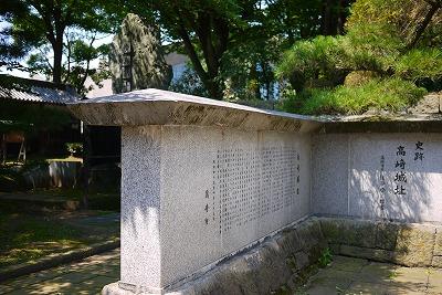 高崎城 城址碑