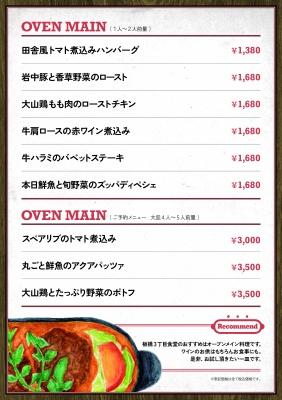 i3chome_dinner_05.jpg
