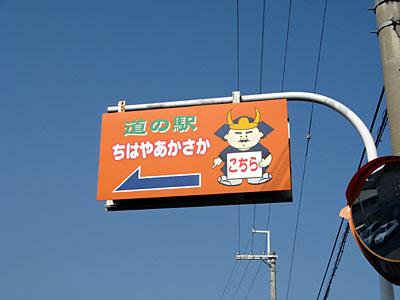 道の駅千早赤阪の看板